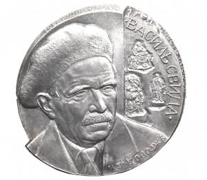 Медаль «Василь Свида»