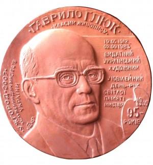 Медаль «Гаврило Глюк», 2007, бронза, D=10,4