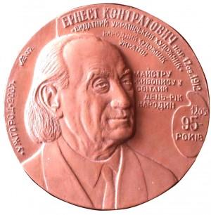 Медаль «Ернест Контратович», 2007, бронза, D=10,4
