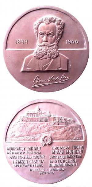 Медаль «Міхай Мункачі», 2007, бронза
