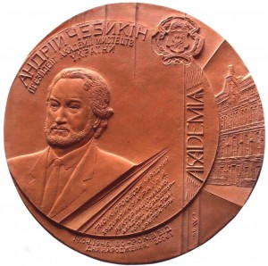 Medal The President Of The Academy Of Arts Of Ukraine A. Chebykin, terracotta, bronze, 2006