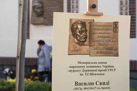 THE MEMORIAL PLAQUE TO THE PEOPLE'S ARTIST OF UKRAINE VASYL SVYDA IN UZHHOROD