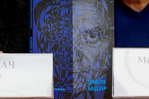 "Book ""Pavlo Bedzir"" by Mykhailo Syrokhman"