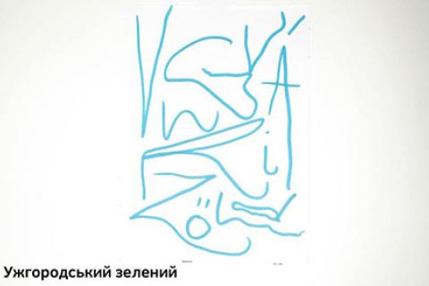 Перковський Олег. Ужгородський зелений.
