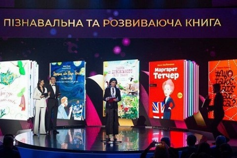 "REVIEW OF PUBLICATIONS. XX ALL-UKRAINIAN RATING ""BOOK OF THE YEAR 2018"""